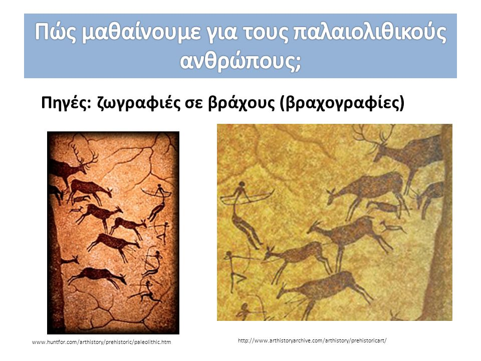 Πώς μαθαίνουμε για τους παλαιολιθικούς ανθρώπους;