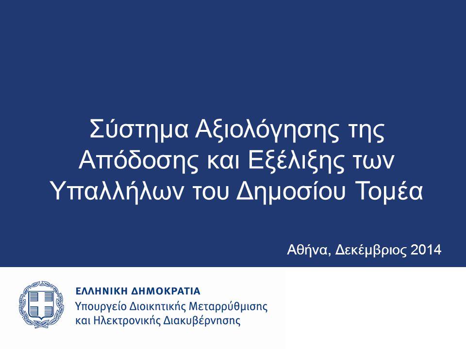 Σύστημα Αξιολόγησης της Απόδοσης και Εξέλιξης των Υπαλλήλων του Δημοσίου Τομέα