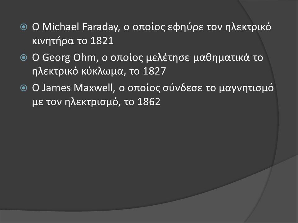 O Michael Faraday, ο οποίος εφηύρε τον ηλεκτρικό κινητήρα το 1821