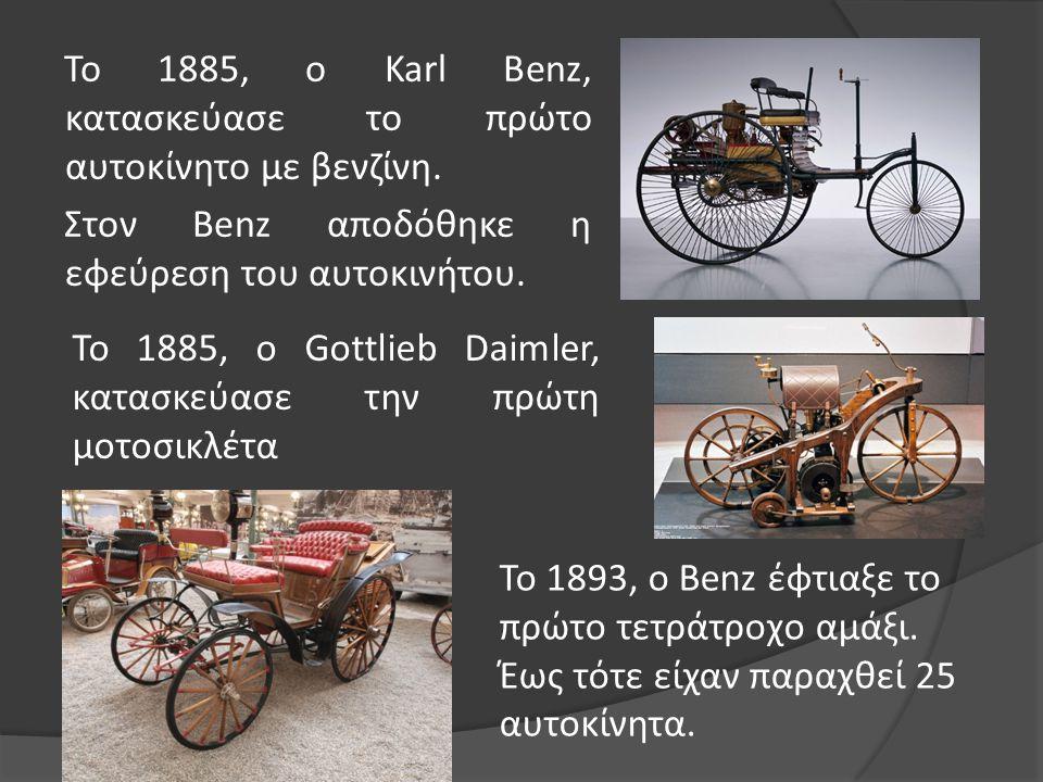 To 1885, o Karl Benz, κατασκεύασε το πρώτο αυτοκίνητο με βενζίνη