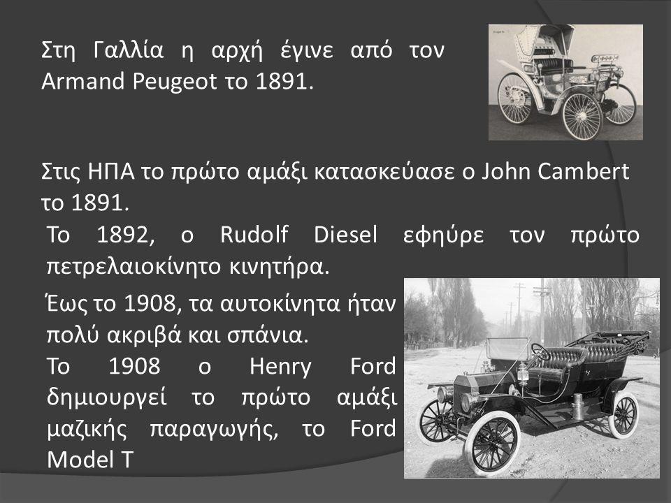 Στη Γαλλία η αρχή έγινε από τον Armand Peugeot το 1891.