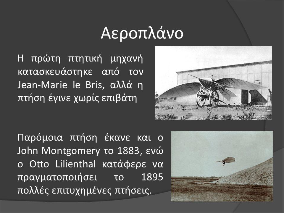 Αεροπλάνο Η πρώτη πτητική μηχανή κατασκευάστηκε από τον Jean-Marie le Bris, αλλά η πτήση έγινε χωρίς επιβάτη.