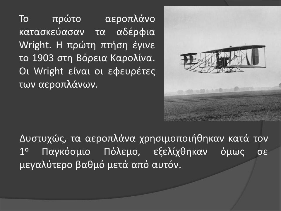 Το πρώτο αεροπλάνο κατασκεύασαν τα αδέρφια Wright