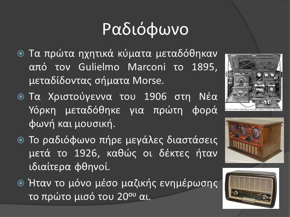 Ραδιόφωνο Τα πρώτα ηχητικά κύματα μεταδόθηκαν από τον Gulielmo Marconi το 1895, μεταδίδοντας σήματα Morse.