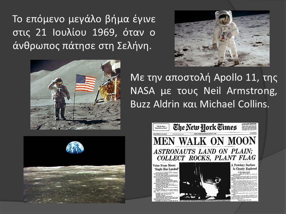 Το επόμενο μεγάλο βήμα έγινε στις 21 Ιουλίου 1969, όταν ο άνθρωπος πάτησε στη Σελήνη.