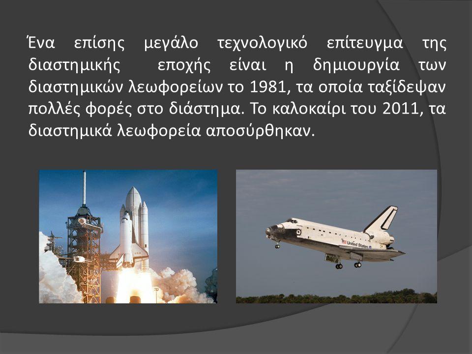Ένα επίσης μεγάλο τεχνολογικό επίτευγμα της διαστημικής εποχής είναι η δημιουργία των διαστημικών λεωφορείων το 1981, τα οποία ταξίδεψαν πολλές φορές στο διάστημα.