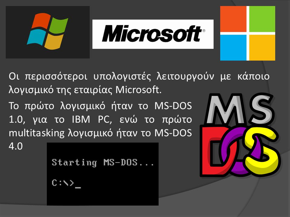 Οι περισσότεροι υπολογιστές λειτουργούν με κάποιο λογισμικό της εταιρίας Microsoft.