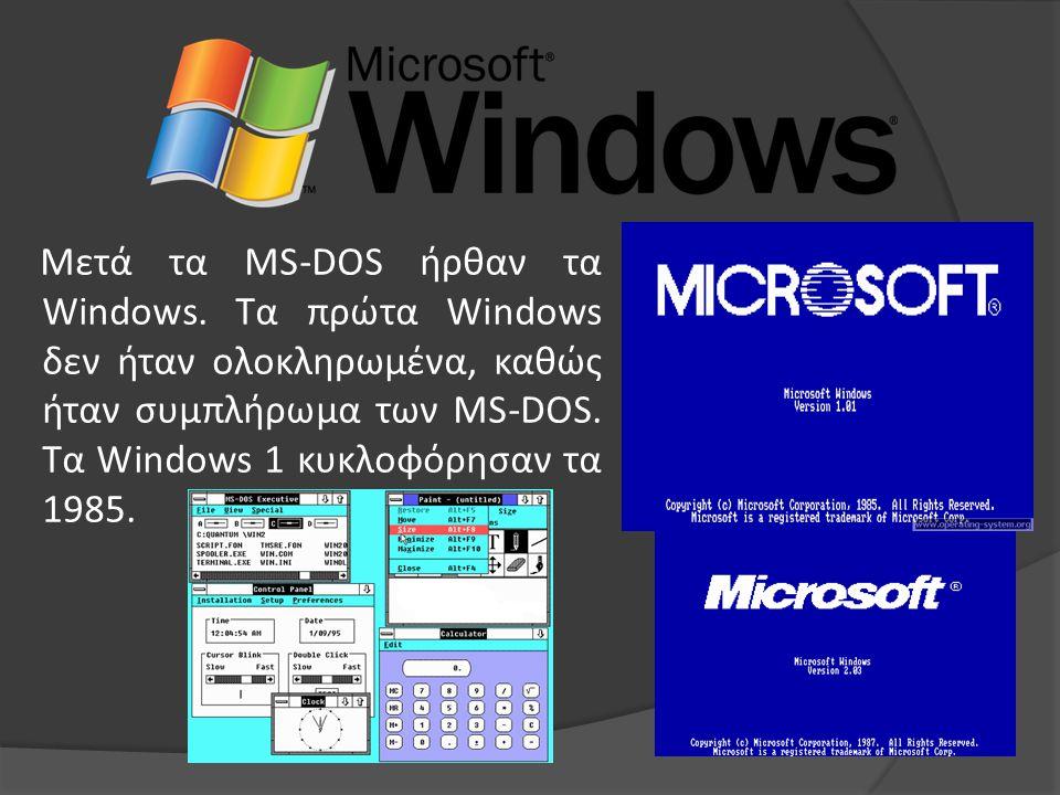 Μετά τα MS-DOS ήρθαν τα Windows