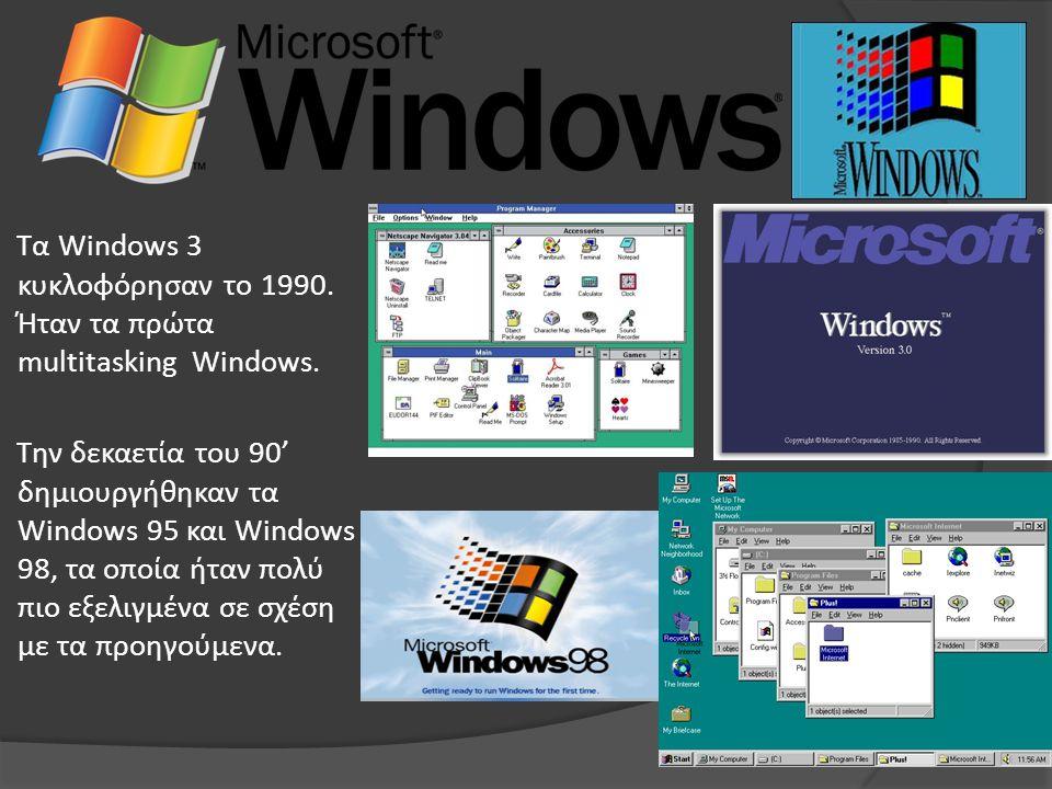 Τα Windows 3 κυκλοφόρησαν το 1990. Ήταν τα πρώτα multitasking Windows.