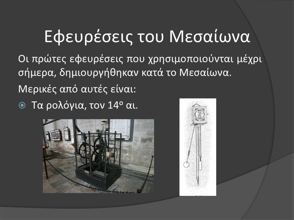 Εφευρέσεις του Μεσαίωνα