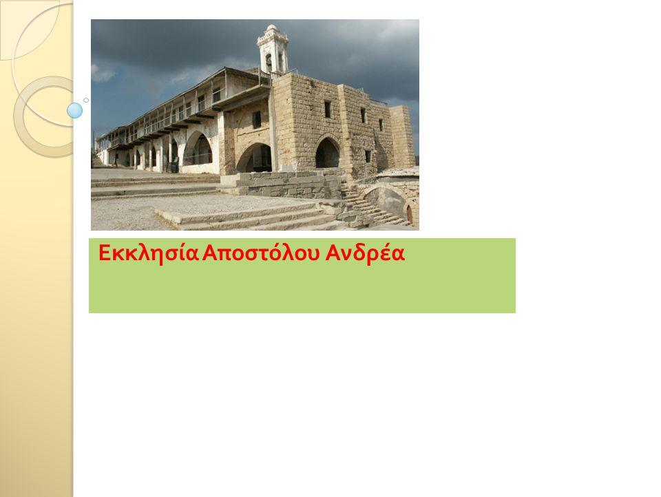 Εκκλησία Αποστόλου Ανδρέα