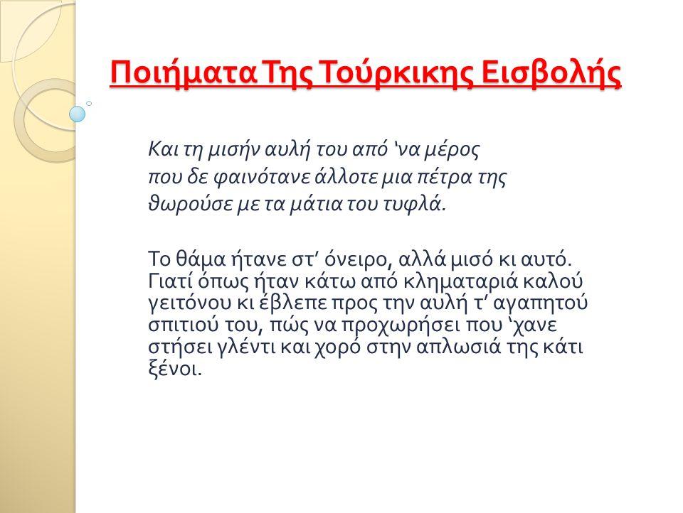 Ποιήματα Της Τούρκικης Εισβολής