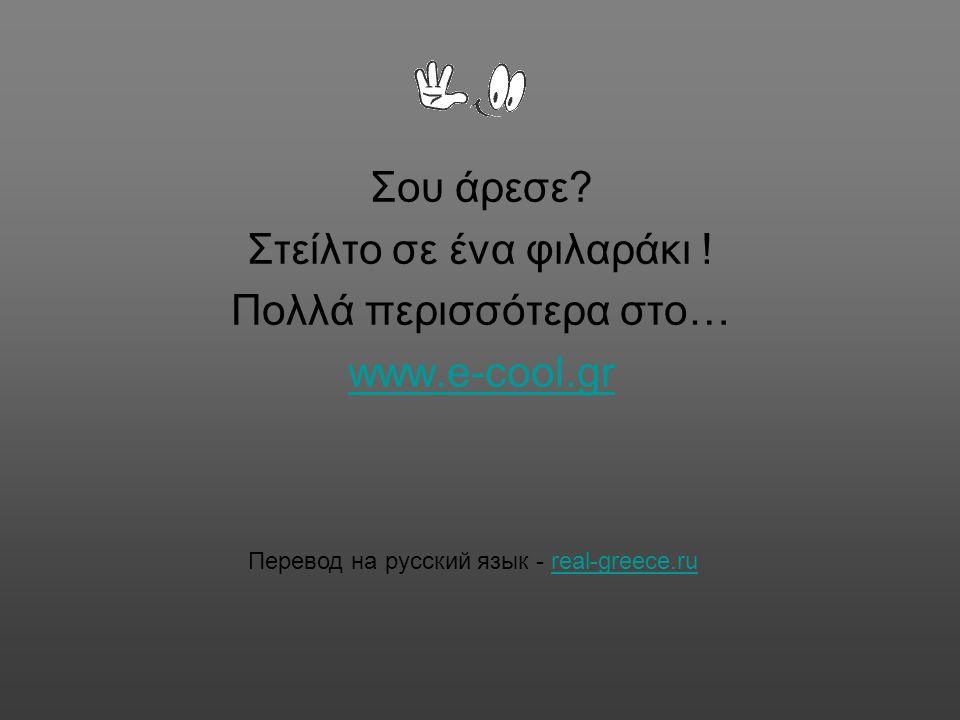 Στείλτο σε ένα φιλαράκι ! Πολλά περισσότερα στο… www.e-cool.gr