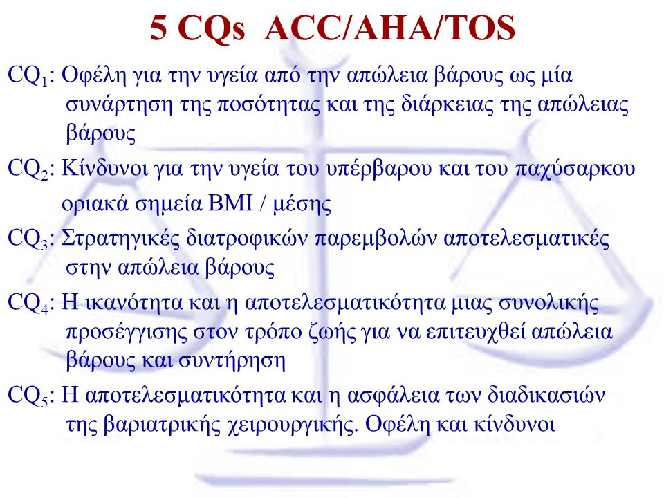 5 CQs ACC/AHA/TOS CQ1: Οφέλη για την υγεία από την απώλεια βάρους ως μία συνάρτηση της ποσότητας και της διάρκειας της απώλειας βάρους.