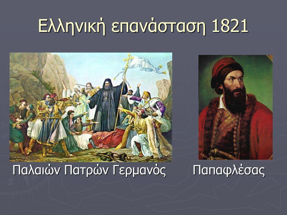 Ελληνική επανάσταση 1821 Παλαιών Πατρών Γερμανός Παπαφλέσας