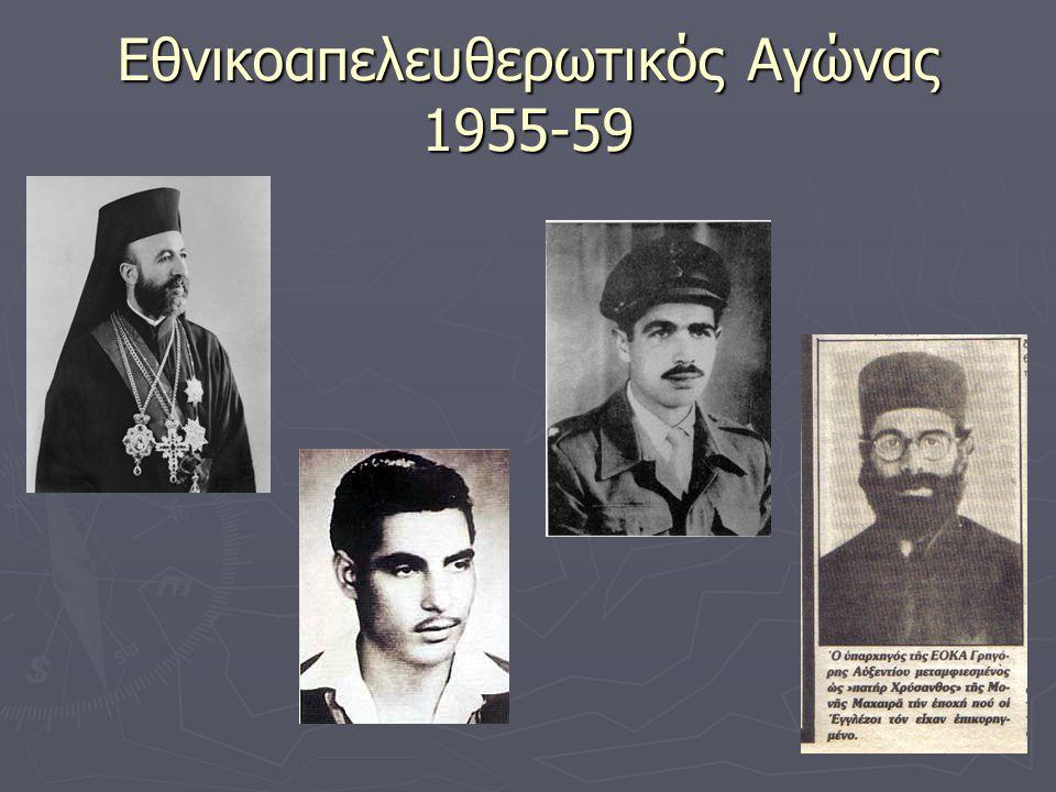 Εθνικοαπελευθερωτικός Αγώνας 1955-59