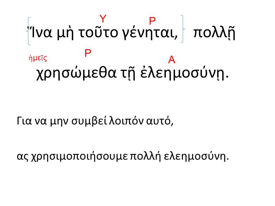Ἵνα μὴ τοῦτο γένηται, πολλῇ χρησώμεθα τῇ ἐλεημοσύνῃ.