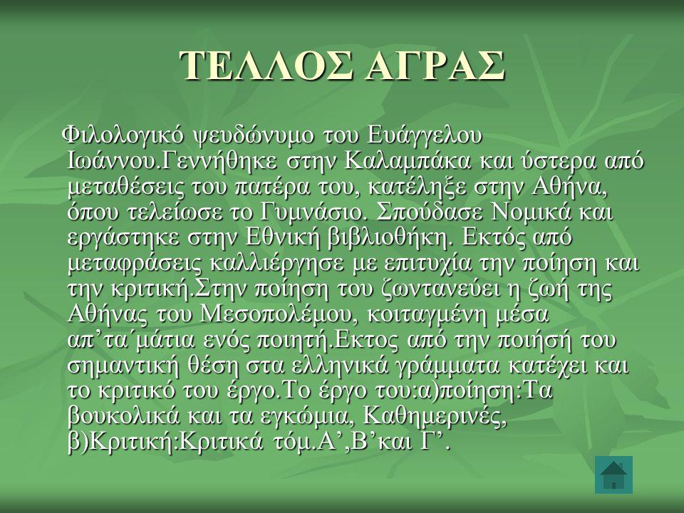 ΤΕΛΛΟΣ ΑΓΡΑΣ