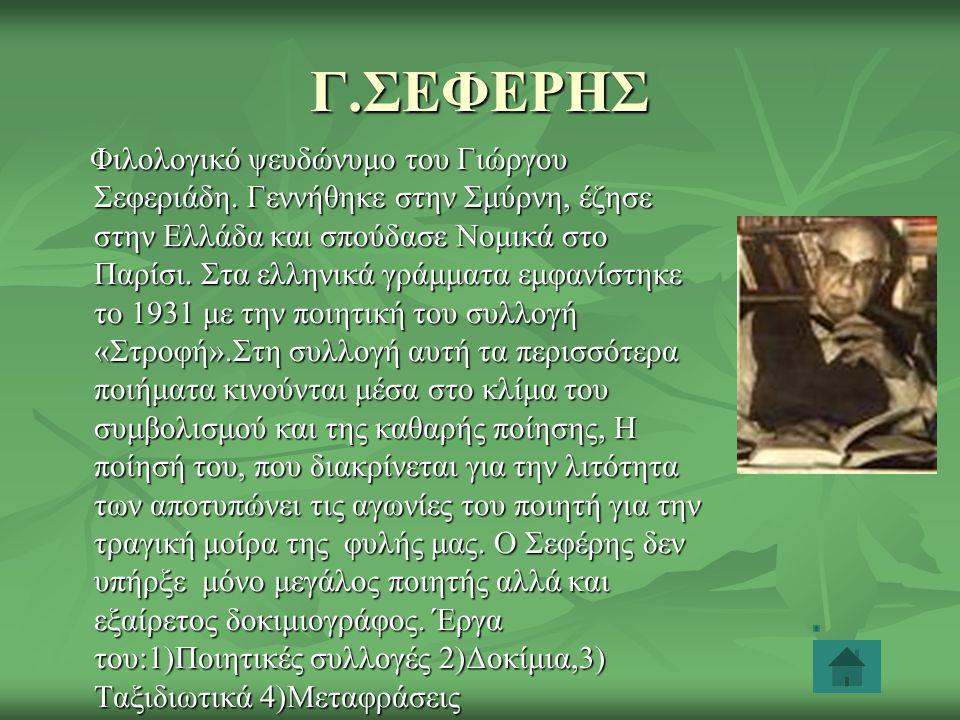Γ.ΣΕΦΕΡΗΣ