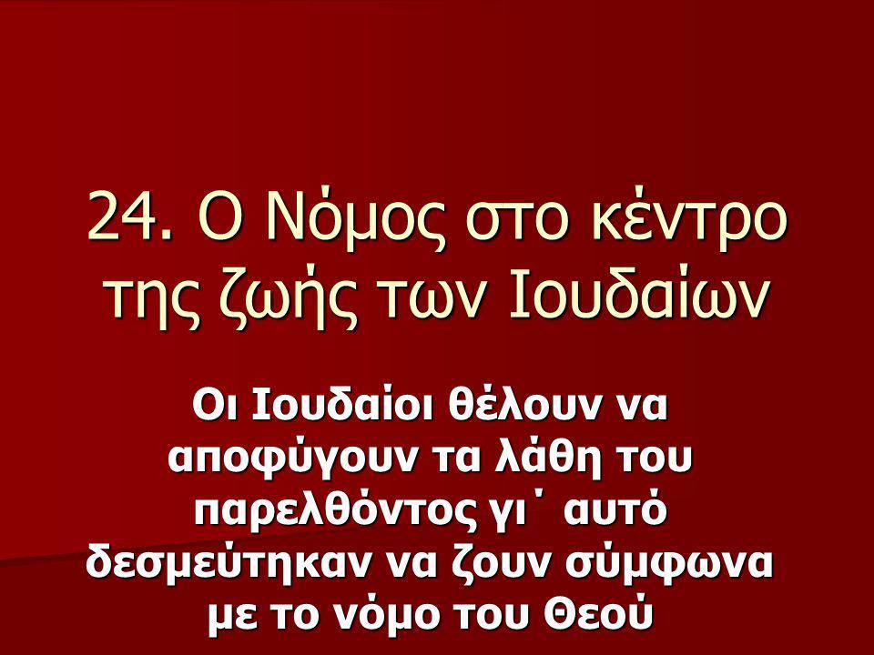 24. Ο Νόμος στο κέντρο της ζωής των Ιουδαίων