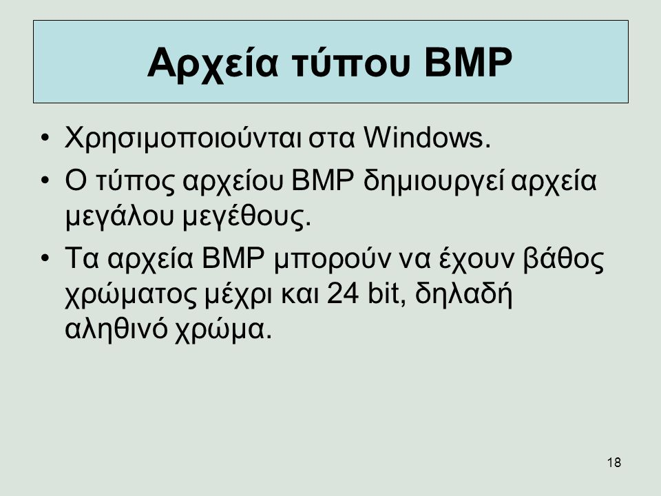 Αρχεία τύπου BMP Χρησιμοποιούνται στα Windows.