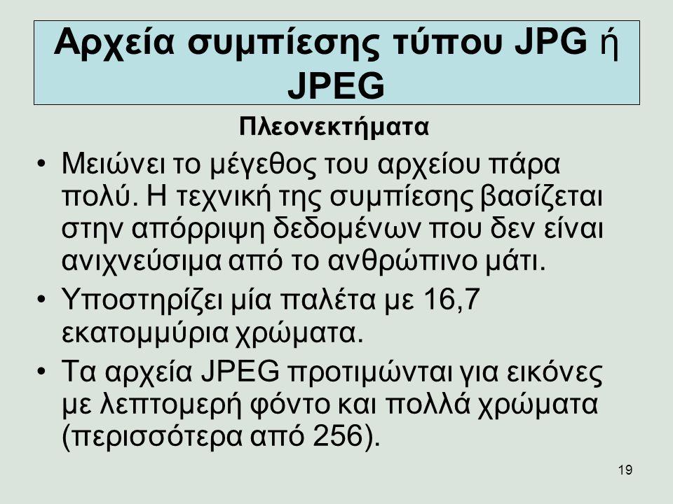 Αρχεία συμπίεσης τύπου JPG ή JPEG