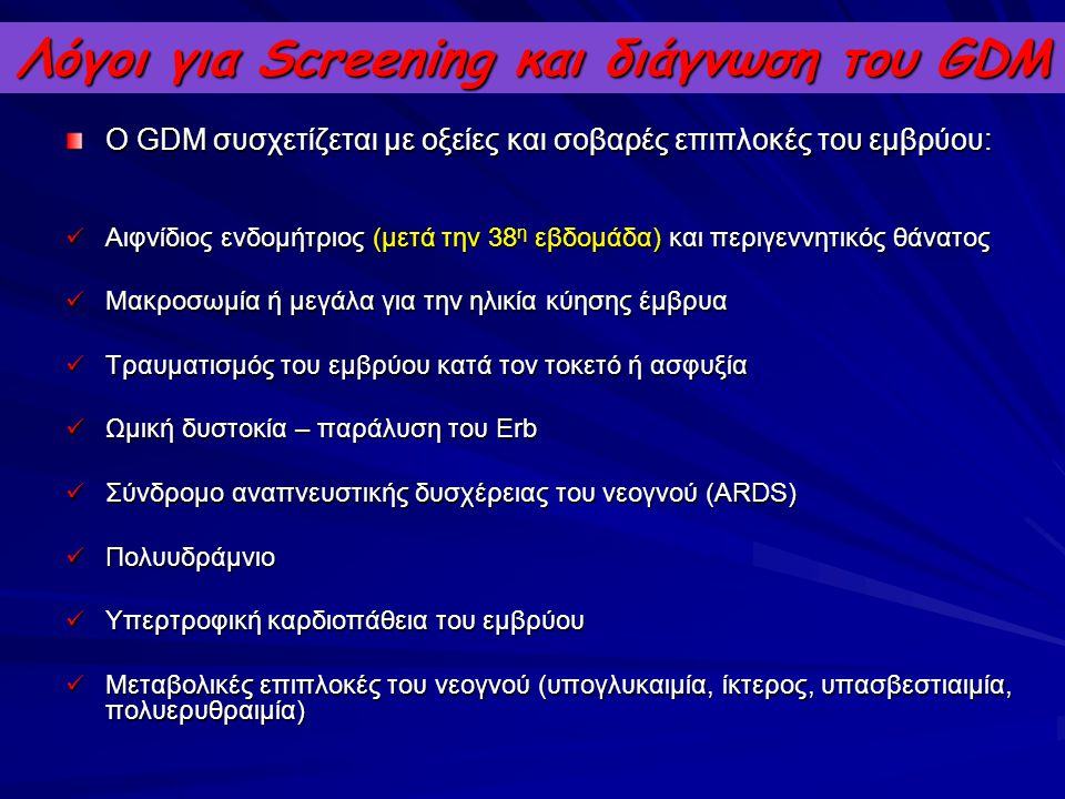 Λόγοι για Screening και διάγνωση του GDM