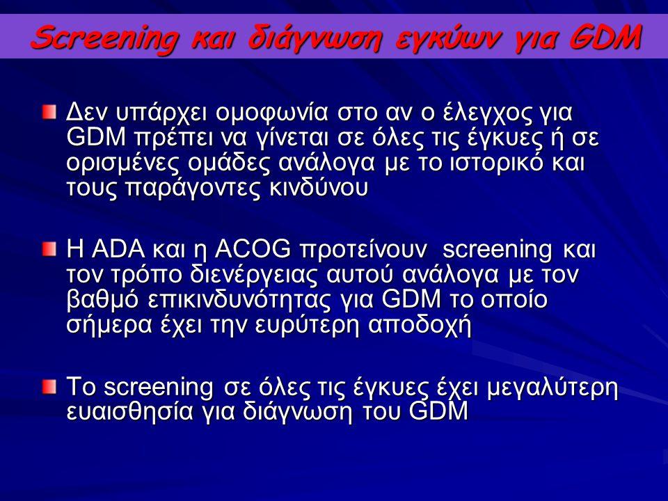 Screening και διάγνωση εγκύων για GDM