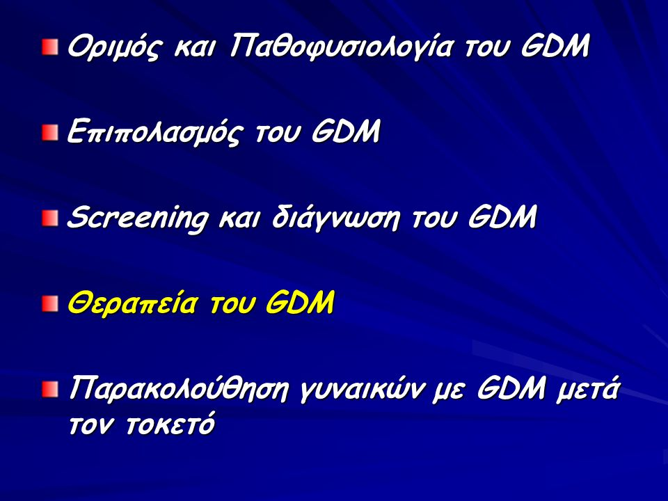 Οριμός και Παθοφυσιολογία του GDM