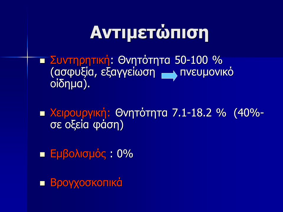 Αντιμετώπιση Συντηρητική: Θνητότητα 50-100 % (ασφυξία, εξαγγείωση πνευμονικό οίδημα). Χειρουργική: Θνητότητα 7.1-18.2 % (40%-σε οξεία φάση)