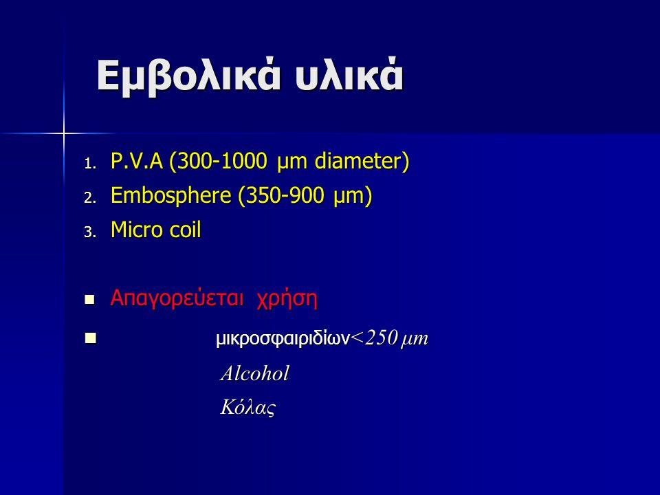Εμβολικά υλικά μικροσφαιριδίων<250 μm P.V.A (300-1000 μm diameter)