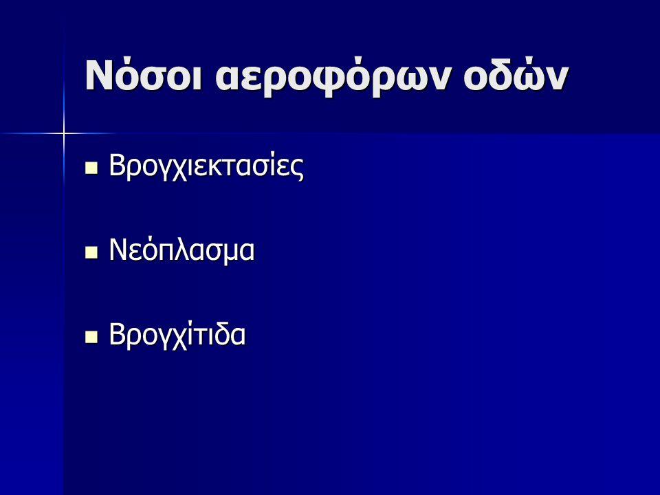 Νόσοι αεροφόρων οδών Βρογχιεκτασίες Νεόπλασμα Βρογχίτιδα