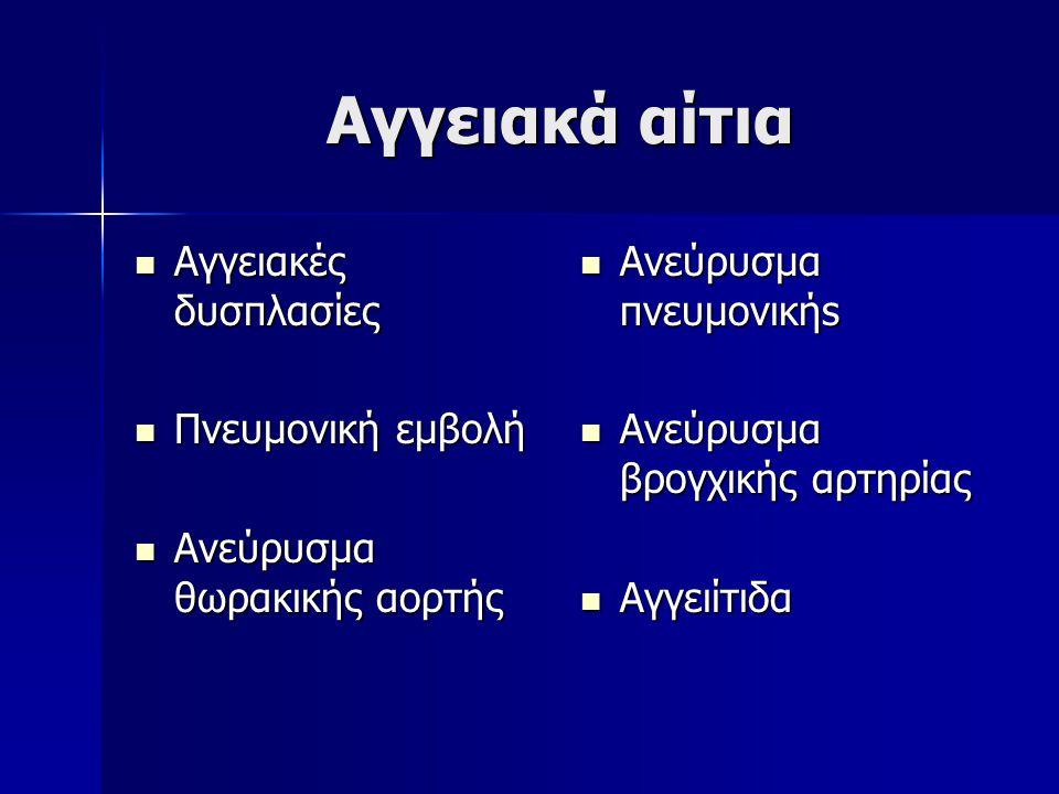 Αγγειακά αίτια Αγγειακές δυσπλασίες Πνευμονική εμβολή