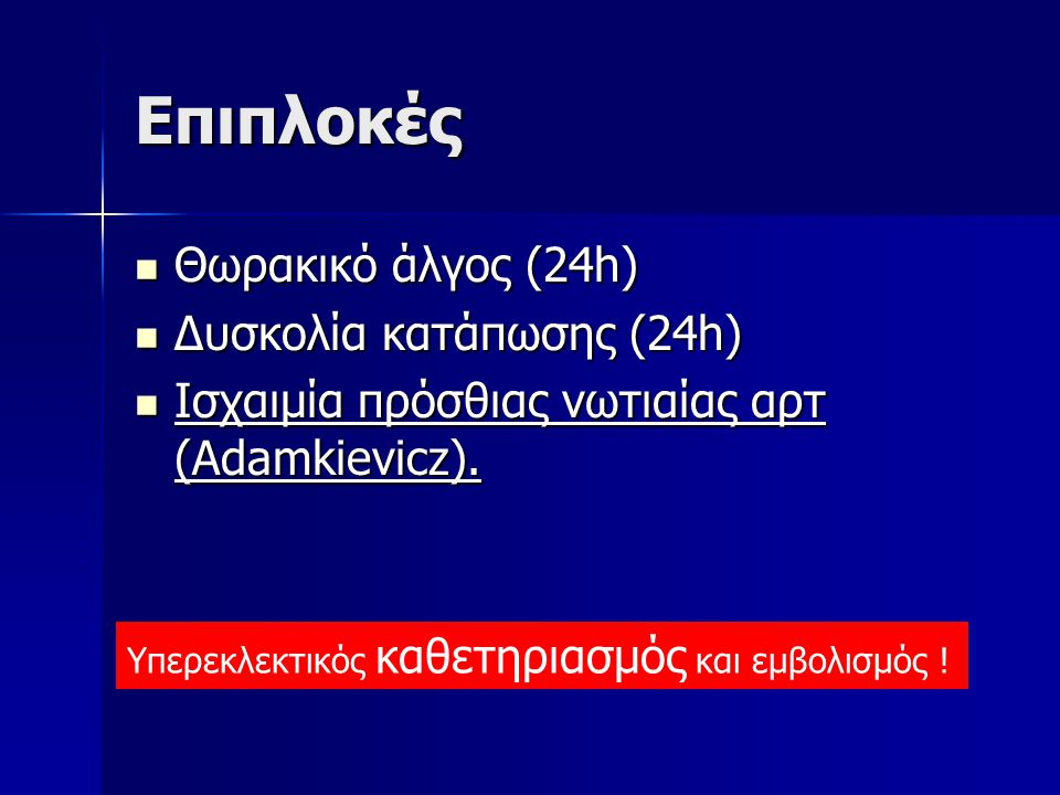 Eπιπλοκές Θωρακικό άλγος (24h) Δυσκολία κατάπωσης (24h)