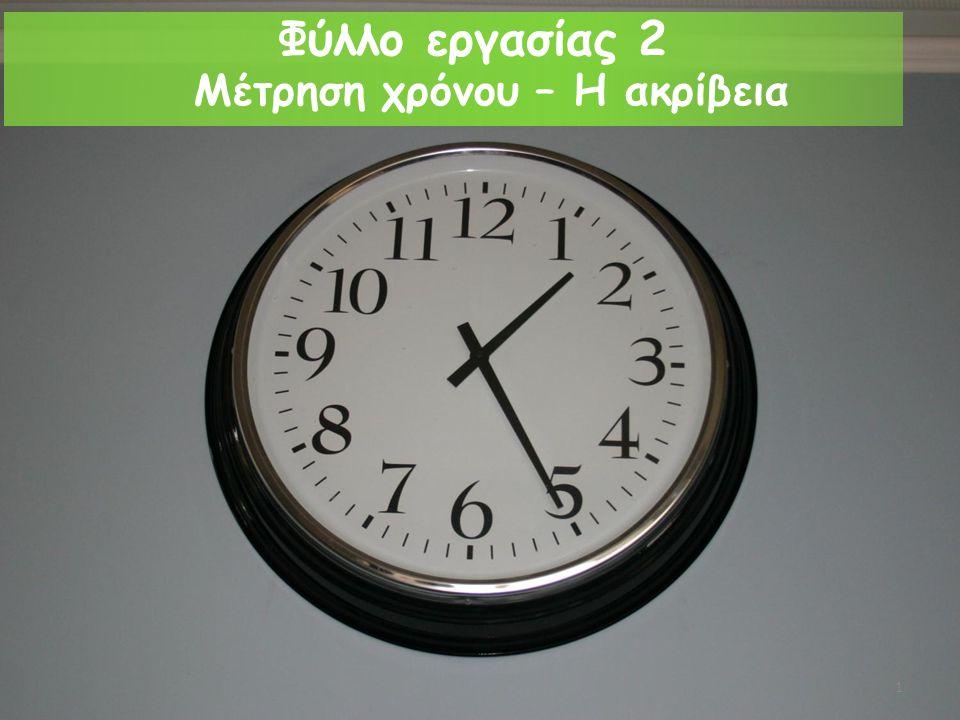 Μέτρηση χρόνου – Η ακρίβεια
