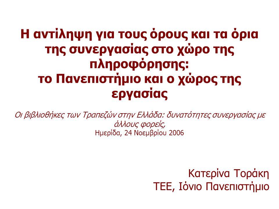 Κατερίνα Τοράκη ΤΕΕ, Ιόνιο Πανεπιστήμιο