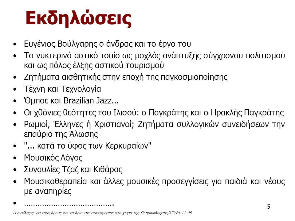 Εκδηλώσεις Ευγένιος Βούλγαρης ο άνδρας και το έργο του