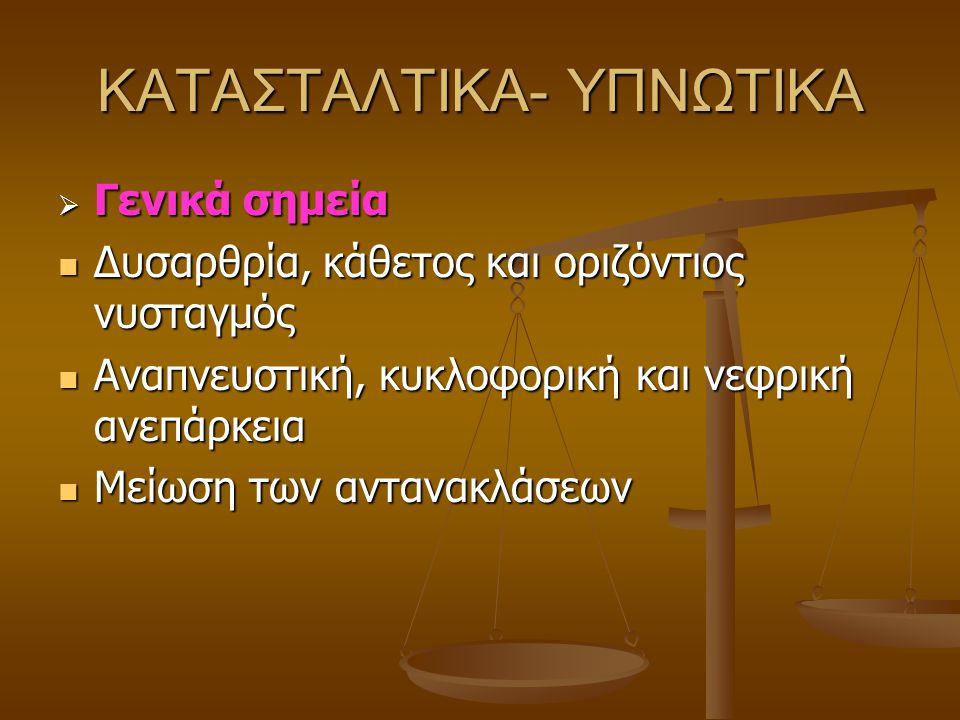 ΚΑΤΑΣΤΑΛΤΙΚΑ- ΥΠΝΩΤΙΚΑ