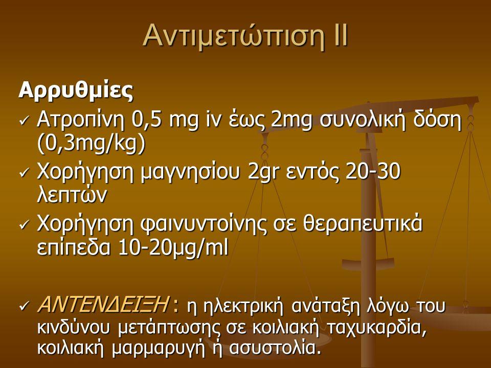 Αντιμετώπιση ΙΙ Αρρυθμίες