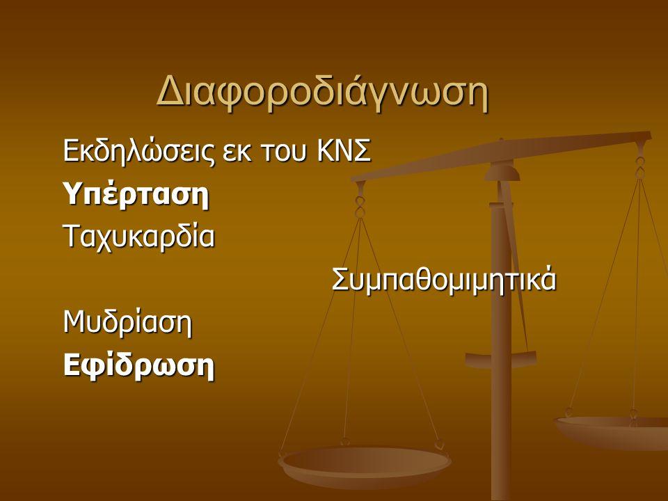 Διαφοροδιάγνωση Εκδηλώσεις εκ του ΚΝΣ Υπέρταση Ταχυκαρδία