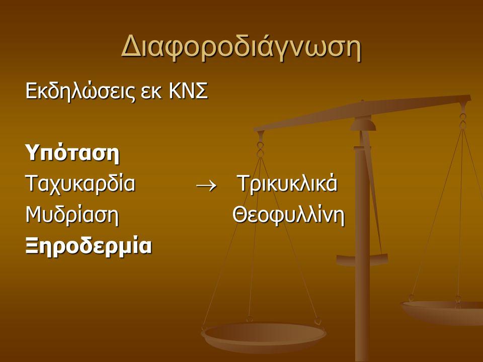 Διαφοροδιάγνωση Εκδηλώσεις εκ ΚΝΣ Υπόταση Ταχυκαρδία  Τρικυκλικά