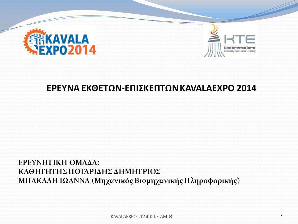 ΕΡΕΥΝΑ ΕΚΘΕΤΩΝ-ΕΠΙΣΚΕΠΤΩΝ KAVALAEXPO 2014