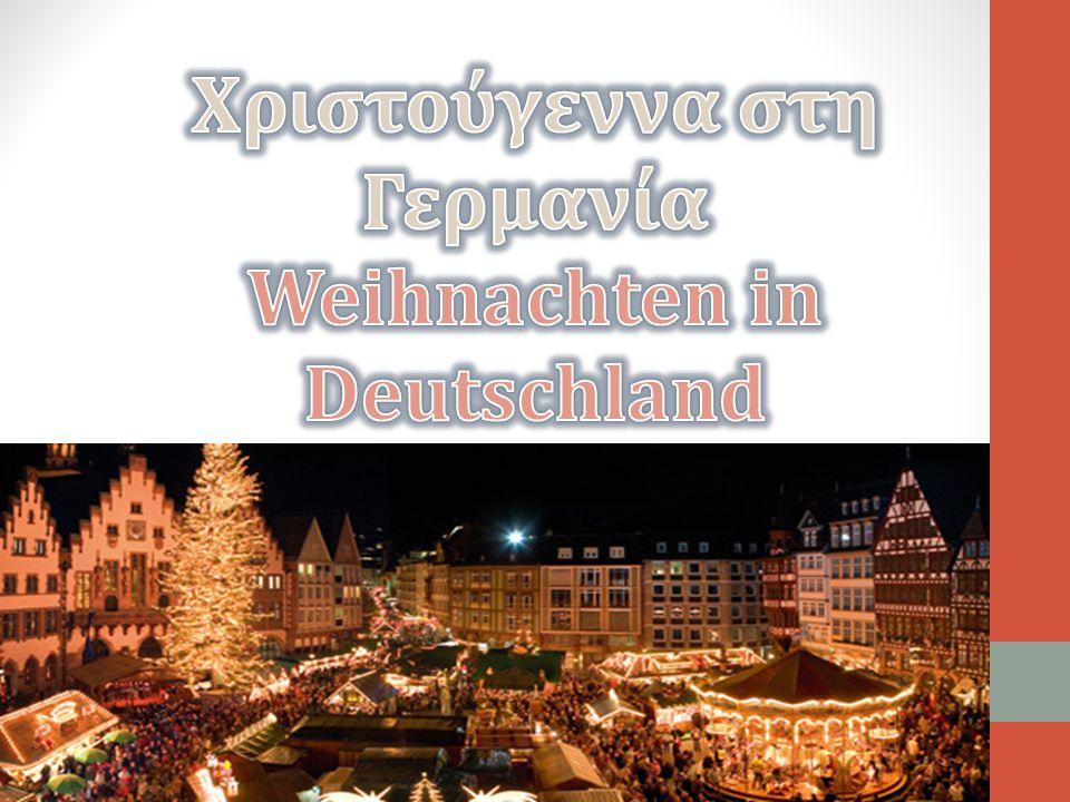 Χριστούγεννα στη Γερμανία Weihnachten in Deutschland