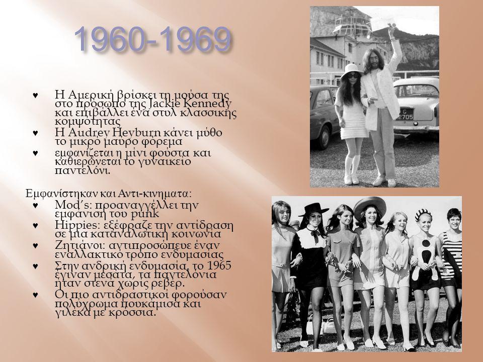 1960-1969 Η Αμερική βρίσκει τη μούσα της στο πρόσωπο της Jackie Kennedy και επιβάλλει ένα στυλ κλασσικής κομψότητας.