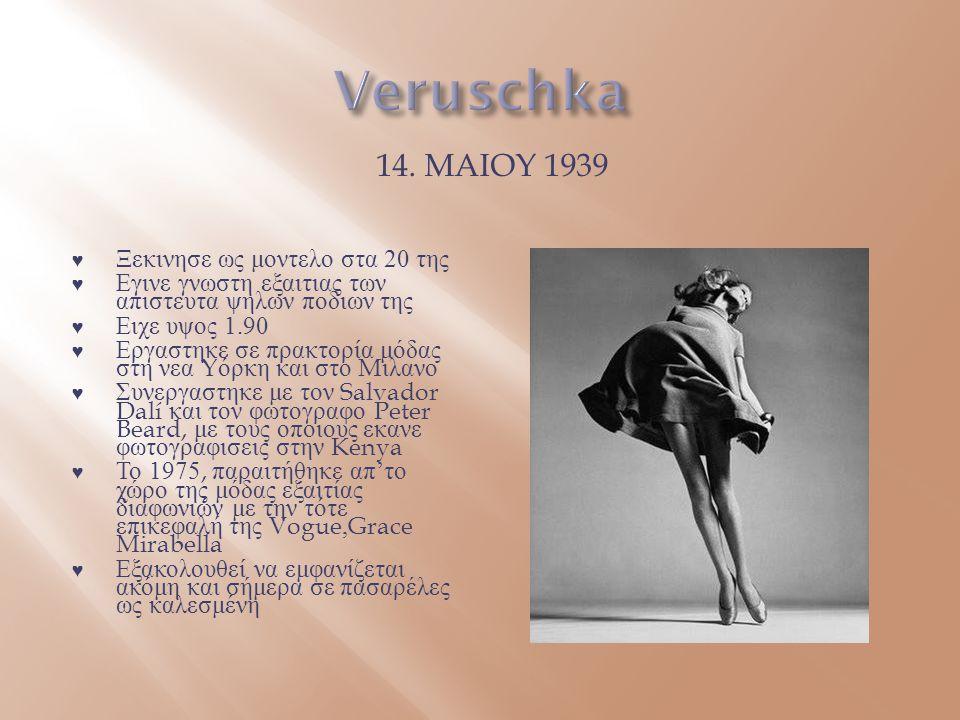 Veruschka 14. Maioy 1939 Ξεκινησε ως μοντελο στα 20 της