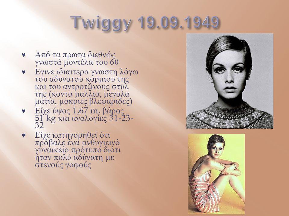Twiggy 19.09.1949 Από τα πρωτα διεθνώς γνωστά μοντέλα του 60