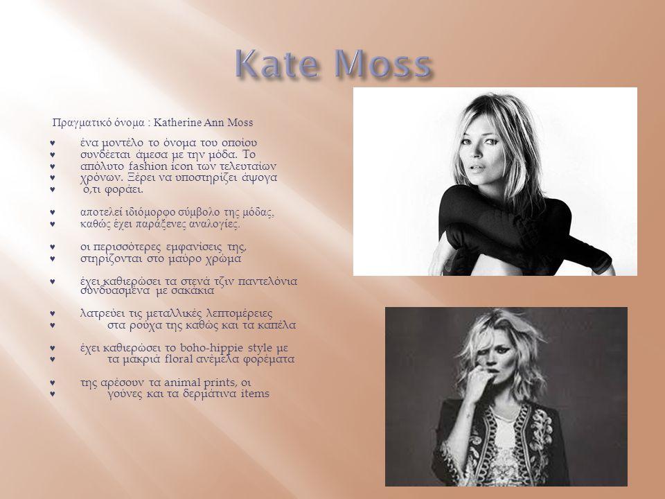 Kate Moss Πραγματικό όνομα : Katherine Ann Moss