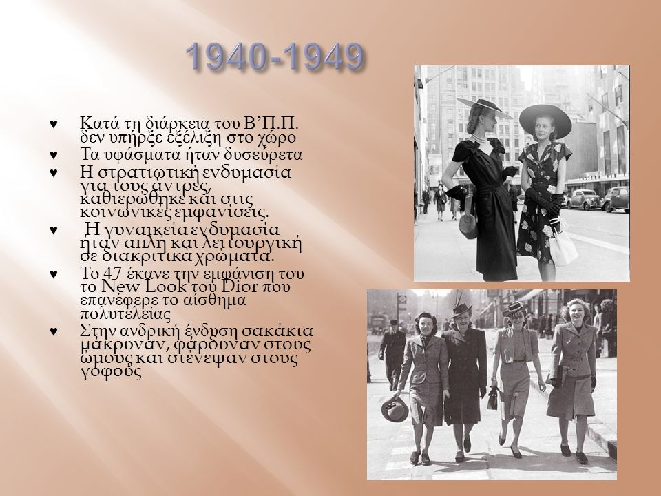 1940-1949 Κατά τη διάρκεια του Β'Π.Π. δεν υπήρξε εξέλιξη στο χώρο