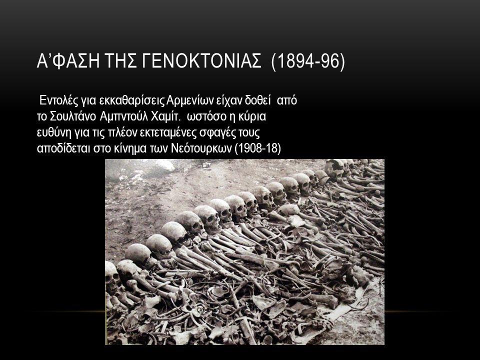 Α'ΦΑΣΗ ΤΗΣ ΓΕΝΟΚΤΟΝΙΑΣ (1894-96)