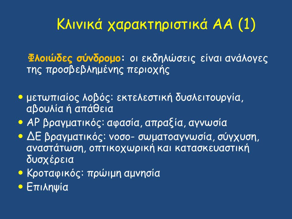 Κλινικά χαρακτηριστικά ΑΑ (1)